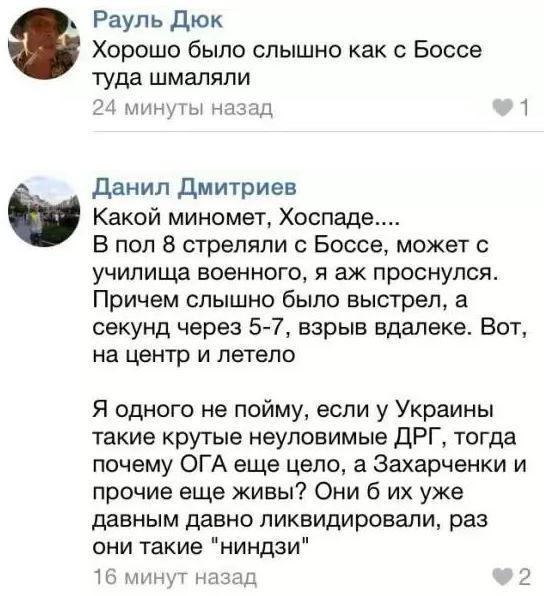В Дебальцево осталось менее 600 мирных жителей, - Аваков - Цензор.НЕТ 5752