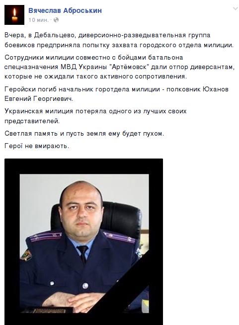 Дебальцевский котел. 11 февраля