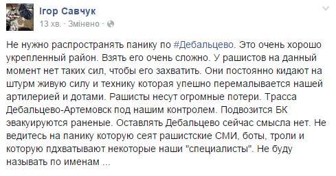 В Дебальцево осталось менее 600 мирных жителей, - Аваков - Цензор.НЕТ 905
