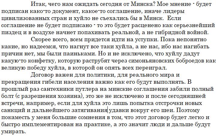 """""""Нормандская четверка"""" подпишет документ по Украине завтра, - Лавров - Цензор.НЕТ 7012"""