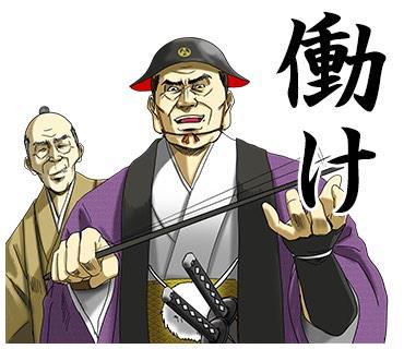 代官 - JapaneseClass.jp