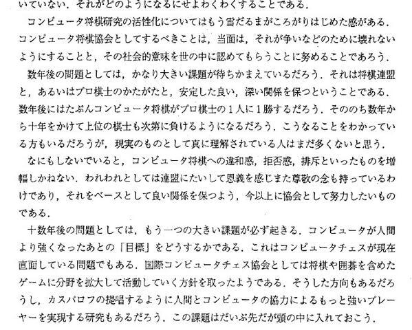 もう一度貼っておきます >1999年のコンピュータ将棋協会誌(vol.12)の小谷善行先生の巻頭言 http://t.co/aYDLhOMJmy