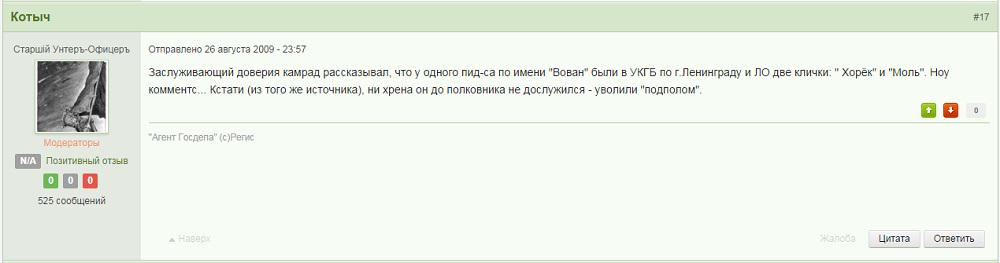 Досье на Генерального прокурора Украины Виктора Шокина - Цензор.НЕТ 9137