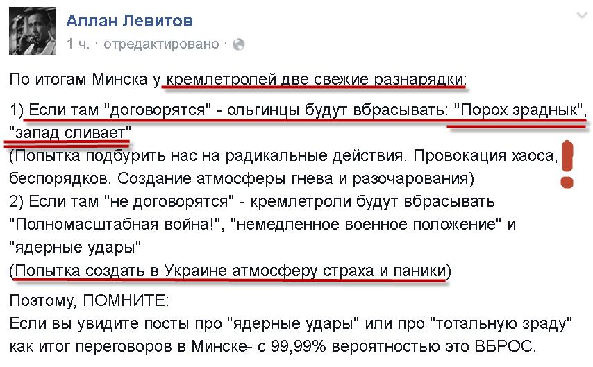 """""""Если Путин продолжит агрессию, мы должны применить все доступное экономическое оружие"""", - лидер фракции консерваторов в Европарламенте - Цензор.НЕТ 8262"""