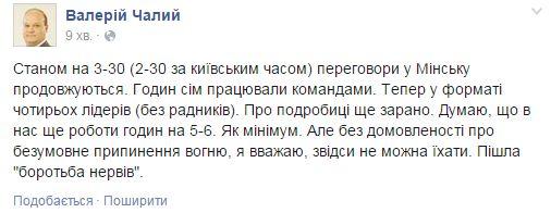 """Переговоры """"нормандской четверки"""" в Минске проходят непросто, - МИД Германии - Цензор.НЕТ 2907"""