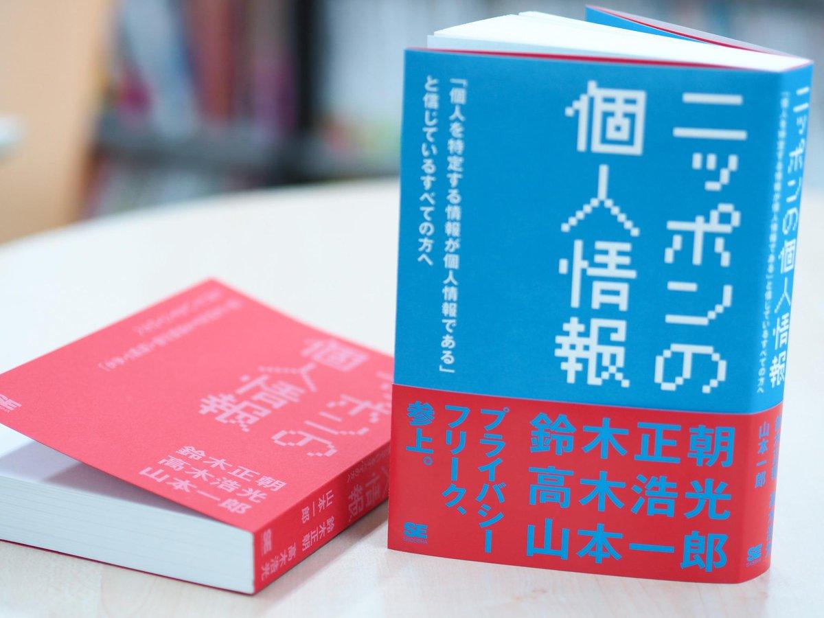 見本できた。『ニッポンの個人情報 「個人を特定する情報が個人情報である」と信じているすべての方へ』。 Kindleもいいけど、いい紙だから紙の書籍もおすすめです。装幀はアジール 佐藤 直樹さん&菊池昌隆さん。デブサミでサイン会もやるよ http://t.co/6A3T4qwvJ0