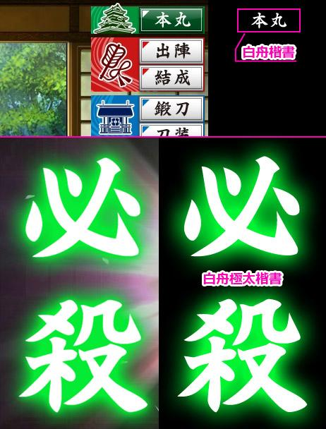 刀剣乱舞で主に使われてるフォントは「白舟楷書」。実はこれ教育漢字版がフリーDL可。