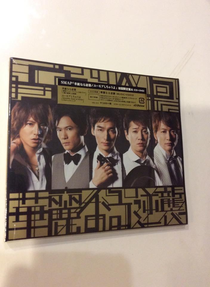 SMAPニシングル「華麗なる逆襲/ユーモアしちゃうよ」 2月18日発売です。 おいらは「華麗なる逆襲」にウッドで参加してま〜す。 http://t.co/EDbpKl3nR9