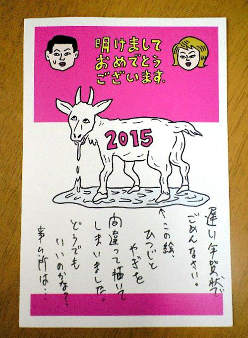 43日遅れで届いた蛭子さんからの年賀状。多分事務所は「どうでもいい」と思ってるに違いない。 http://t.co/5Z9XmiWnvA