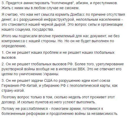 """ПАСЕ призвала все стороны выполнить сегодняшние Минские договоренности: """"Насилие должно прекратиться"""" - Цензор.НЕТ 5710"""