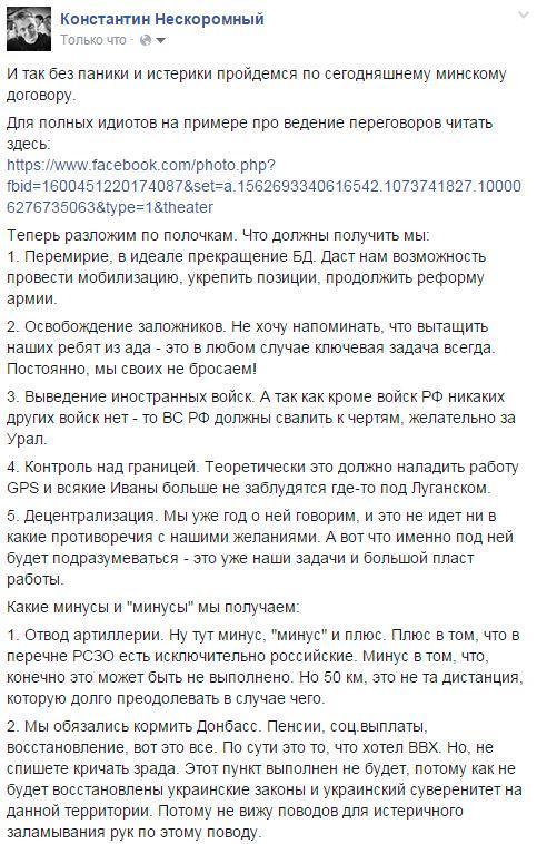 """ПАСЕ призвала все стороны выполнить сегодняшние Минские договоренности: """"Насилие должно прекратиться"""" - Цензор.НЕТ 6623"""