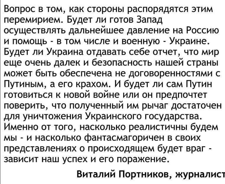 Обнародован текст договоренностей, достигнутых в Минске - Цензор.НЕТ 3088