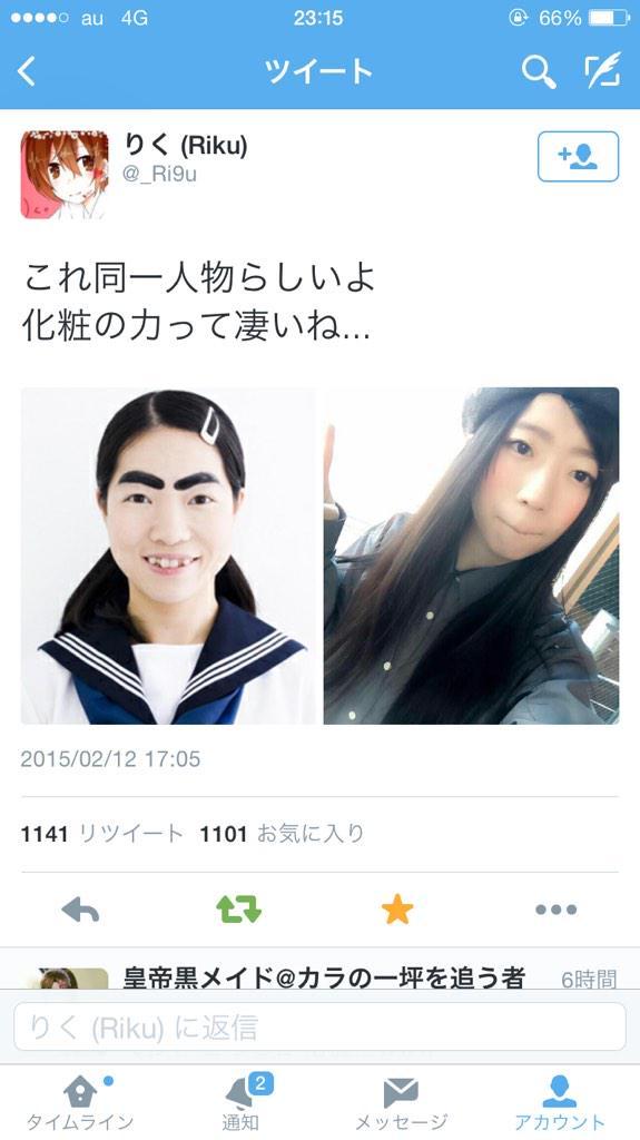 【世界の果てまでRT】 今ネットで出回ってるイモトアヤコさんの化粧後は私、ぱいぱいでか美です! 画像元→ http://t.co/cHUPlxLcID 各関係者様、イモトさんスケジュールNG時は私に連絡ください!よろしくお願いします! http://t.co/OAl1zmcQFj