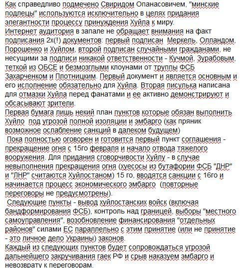 Украина и ЕС должны координировать свои действия, чтобы все стороны выполняли минские договоренности, - Порошенко - Цензор.НЕТ 3422