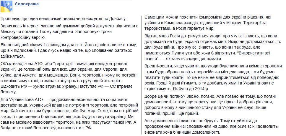 Террористы должны отпустить всех украинских пленных до 5-6 марта, - Геращенко - Цензор.НЕТ 1664