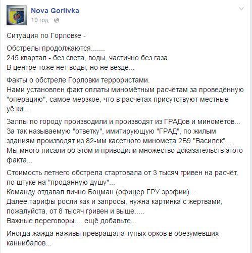 Хорватия подтвердила участие 8 своих граждан в боевых действиях на Донбассе - Цензор.НЕТ 6511