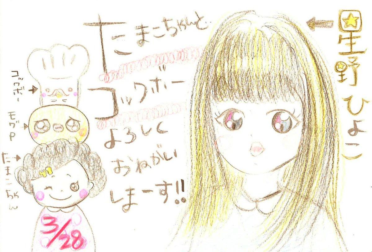 TopYell on Twitter \u0026quot;好評連載中の私立恵比寿中学ぁぃぁぃ「アイドルさんのブログに夢中」で今回描いてもらったイラストをご紹介します。毎回力作を描いてくれるの