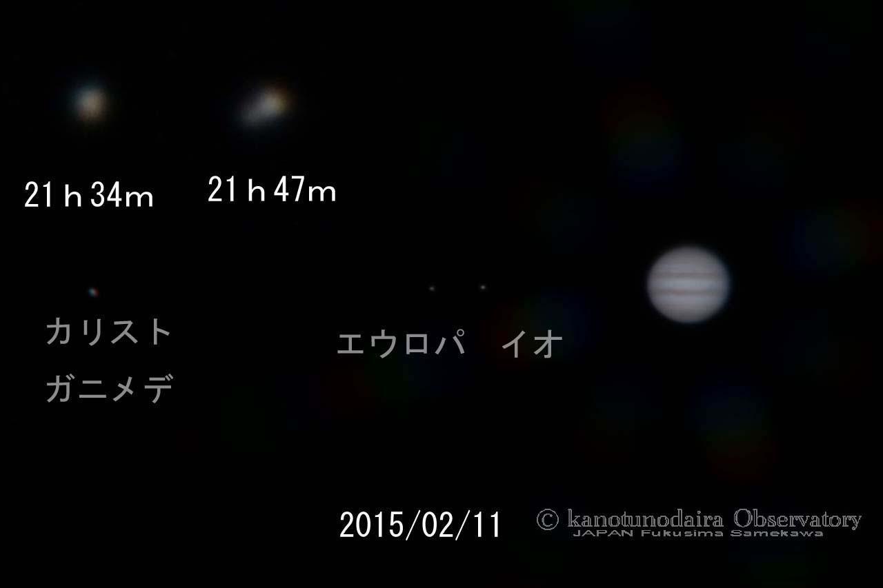 木星の連続相互食(2015.2/11)