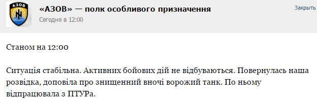 У НАТО есть доказательства присутствия российской армии на Донбассе, - Столтенберг - Цензор.НЕТ 9145