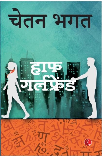 Pdf stories hindi love