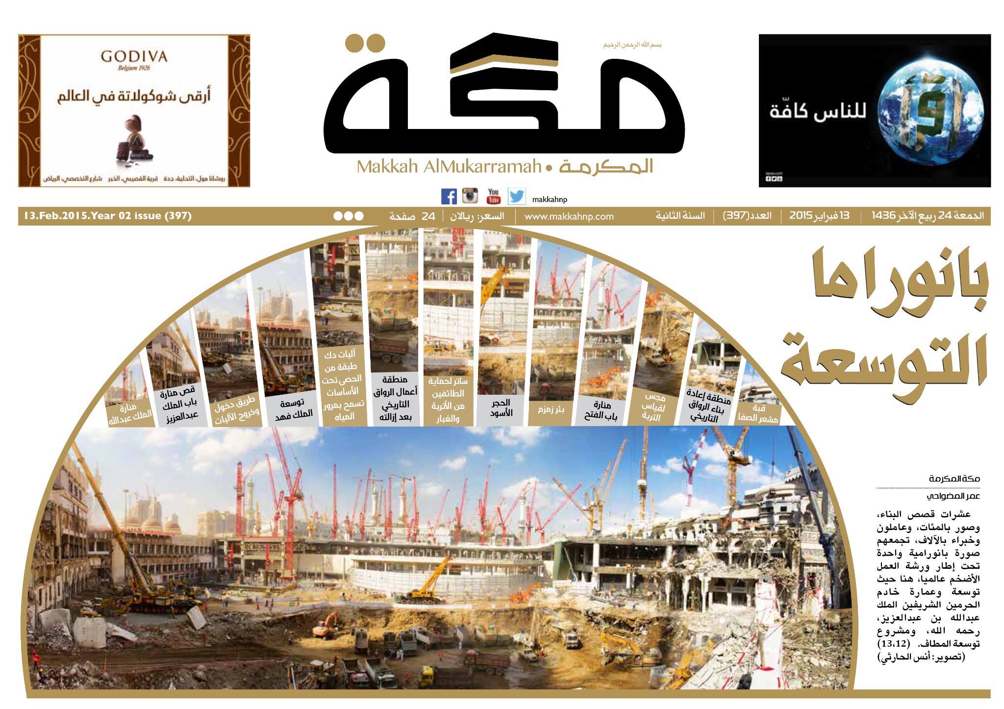 Mosque Mataf Expansion - Page 3 B9txv9yIgAEz5za