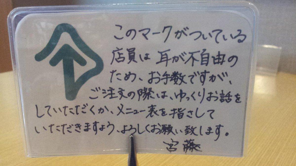 聴覚障害のある方を採用しているお店のマーク。こういうマークがあるのですね。知りませんでした。覚えておきます。 pic.twitter.com/RUNH2hfPxM