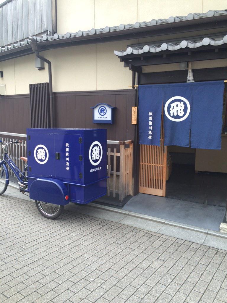 京都の佐川急便さん。 http://t.co/NgCbm974rO