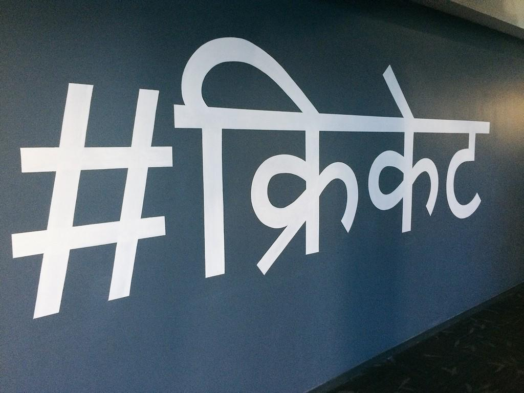 #क्रिकेट wall art @twitter HQ! Tap the hashtag. And see for yourself. #cricket http://t.co/93RvuLcr8o