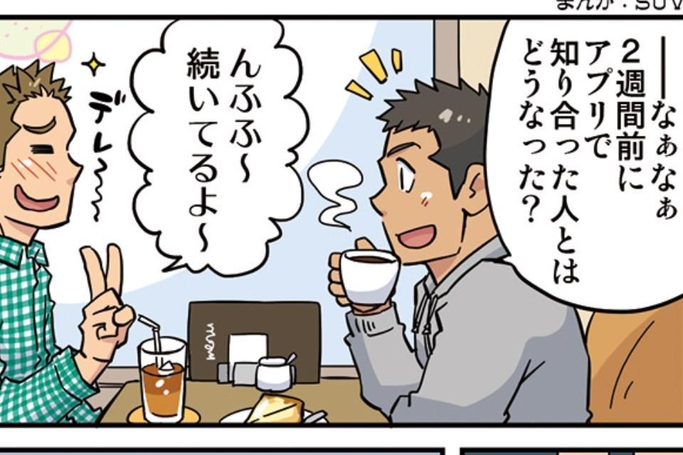 ゲイ 漫画 ichikawa