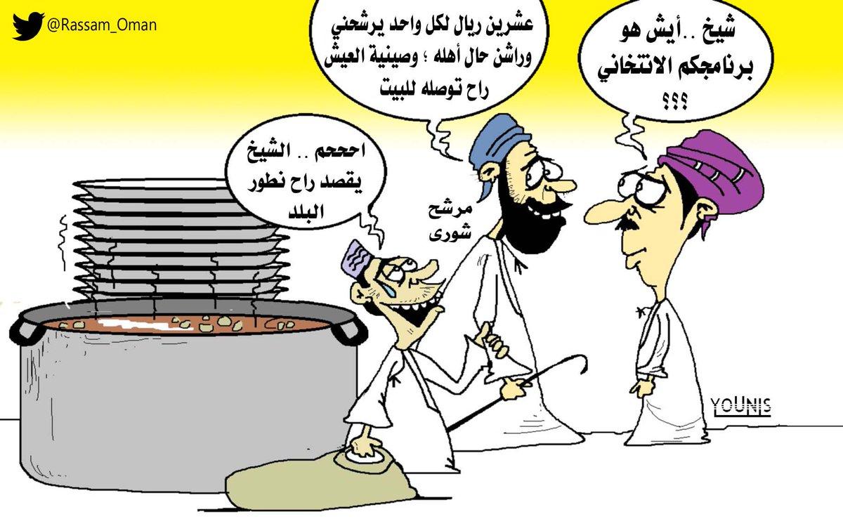 رسام الكاريكاتير Younis No Twitter كاريكاتير انتخابات عمان