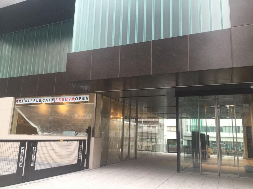 昨日歩いてたら発見!岩本町のジョナサン跡地には『R.L WAFFLE CAFE 』が出来るみたい。3月5日Openだって!近いし楽しみー!ワッフル焼きたい!食べたーい٩(ˊᗜˋ*)و  #カムイ近く #岩本町 #ワッフル #カフェ http://t.co/aapXOqbm7y