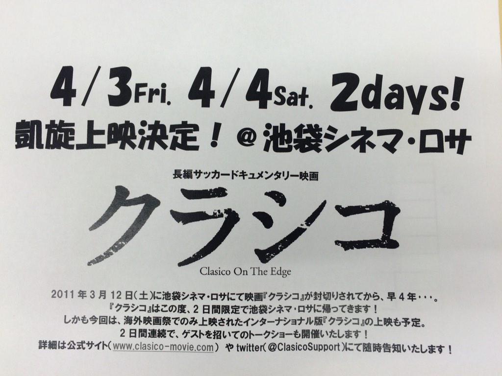 『クラシコ』久しぶりの上映が決定しました! 池袋シネマ・ロサにて4月3日(金)、4日(土)の2日間の上映です。 どちらか1日は、インターナショナル版(英語字幕版)の上映となる予定です。よろしくお願いいたします! http://t.co/dXk7IgObWm
