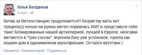 Украинская артиллерия нанесла огневой удар по скоплению террористов в районе Широкино. Враг понес потери, - Минобороны - Цензор.НЕТ 1996