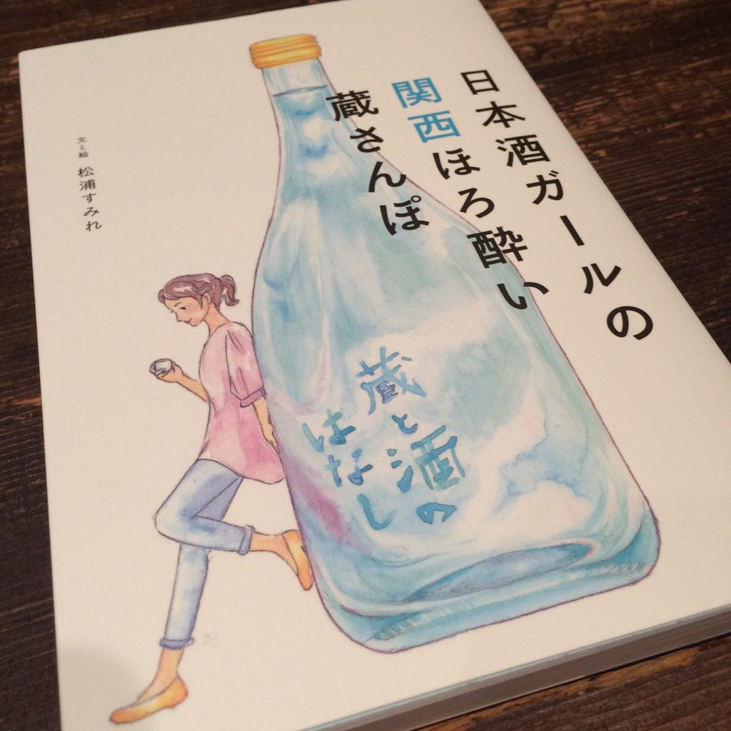 松尾大社で巫女さんをされていた松浦さんが書かれた「日本酒ガールの関西ほろ酔い蔵さんぽ」に「蒼空」も取り上げて頂いています。1年をかけて取材した酒蔵などが丁寧な文章で 全て手書きのイラストを添えて書かれています。ぜひ見てくださいね! http://t.co/CJYkUvFI8D