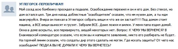 Мурманские контрактники пожаловались на принуждение ехать воевать в Украину, - Совет по правам человека РФ - Цензор.НЕТ 9759