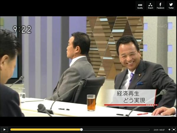 麻生さんが「NHKがこれまで民主党に対して批判しているのを聞いたことがない」て皮肉言った時に甘利さんがこっそり噴き出してた http://t.co/AUHUFWh1Um