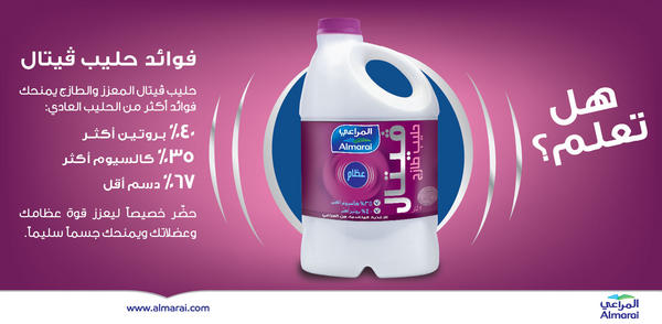 Almarai المراعي On Twitter حليب فيتال المعزز والطازج يمنحك فوائد أكثر من الحليب العادي Http T Co V0a06gxv