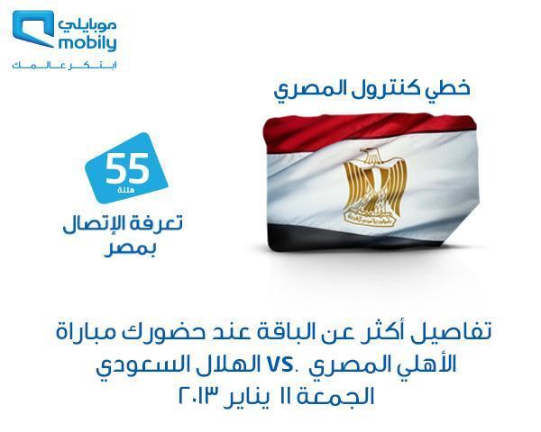 مـ ـو بــ ـا يـ ـلـ ـي Ar Twitter إشترك في باقة خطي كنترول المصري وأحصل على أفضل تعرفة للمكالمات الدولية Http T Co 0bfcehck