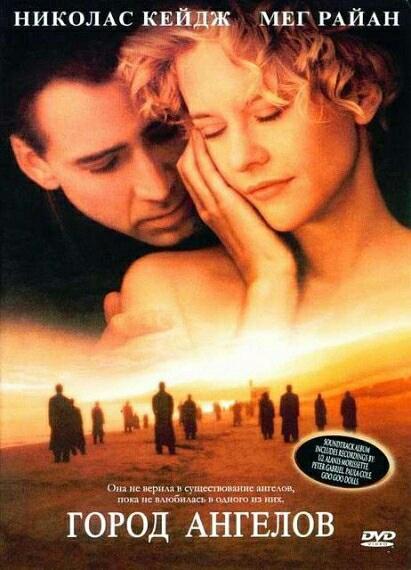 Фильм город ангелов 1998