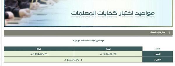 مواعيد التسجيل و للتسجيل في إختبار الكفايات للمعلمات 1434 /1435هـ BARiHaiCYAAfsKf.jpg