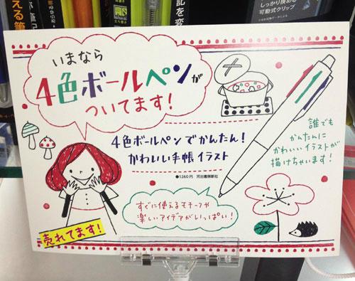 安木屋 On Twitter 本日のオススメ商品4色ボールペンでかんたん