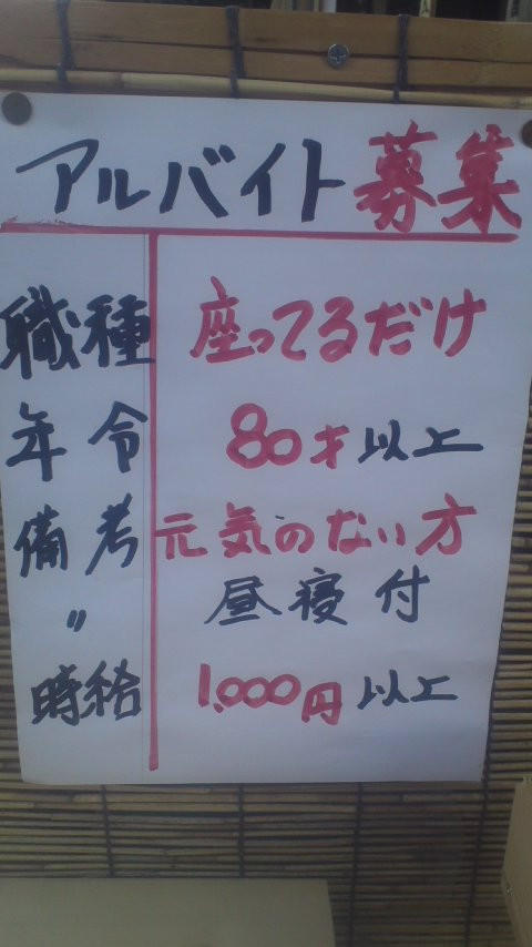 80歳以上限定アルバイト募集してる。比叡山。座っているだけの仕事で時給1,000円、お昼寝付きだそうです。 http://t.co/5rNiNHHh