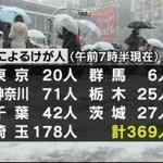 埼玉県民の雪による怪我人が、他の県より郡を抜きすぎてて笑えない件