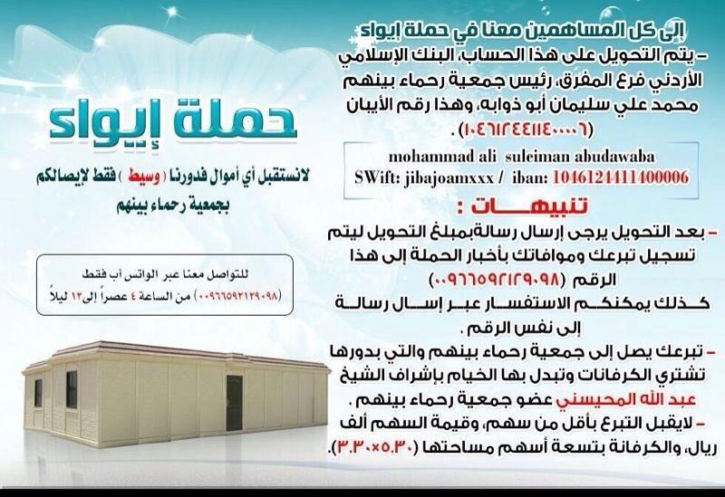 الجمعيات والأفراد الثقات في جمع التبرعات لإخواننا اللآج BArRYQjCMAA2prl