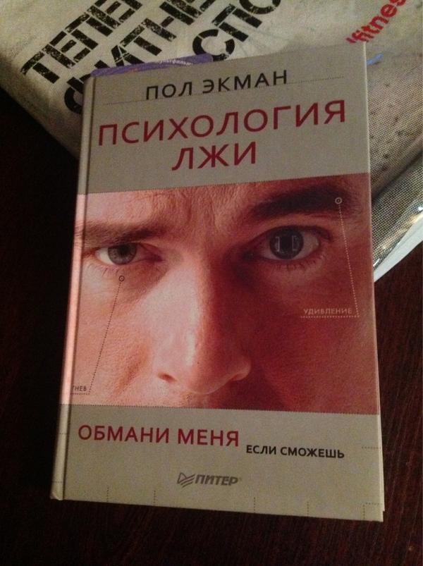 картинки книги обмани меня