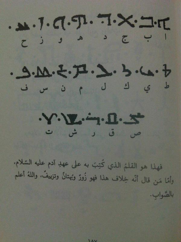 كتاب شوق المستهام في معرفة رموز الأقلام