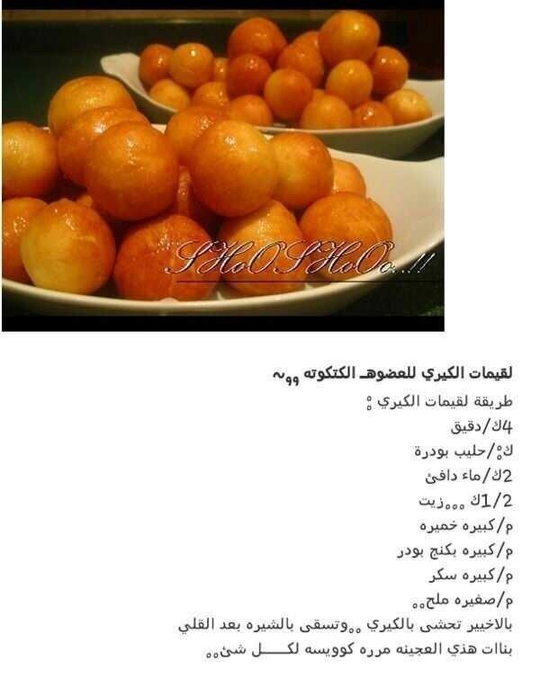 Sarah Alshehri On Twitter Modiii تحصلين الوان الطعام في بنده في القسم الخاص لمكونات الحلا