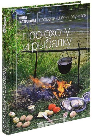 Книга гастронома рецепты постной кухни скачать