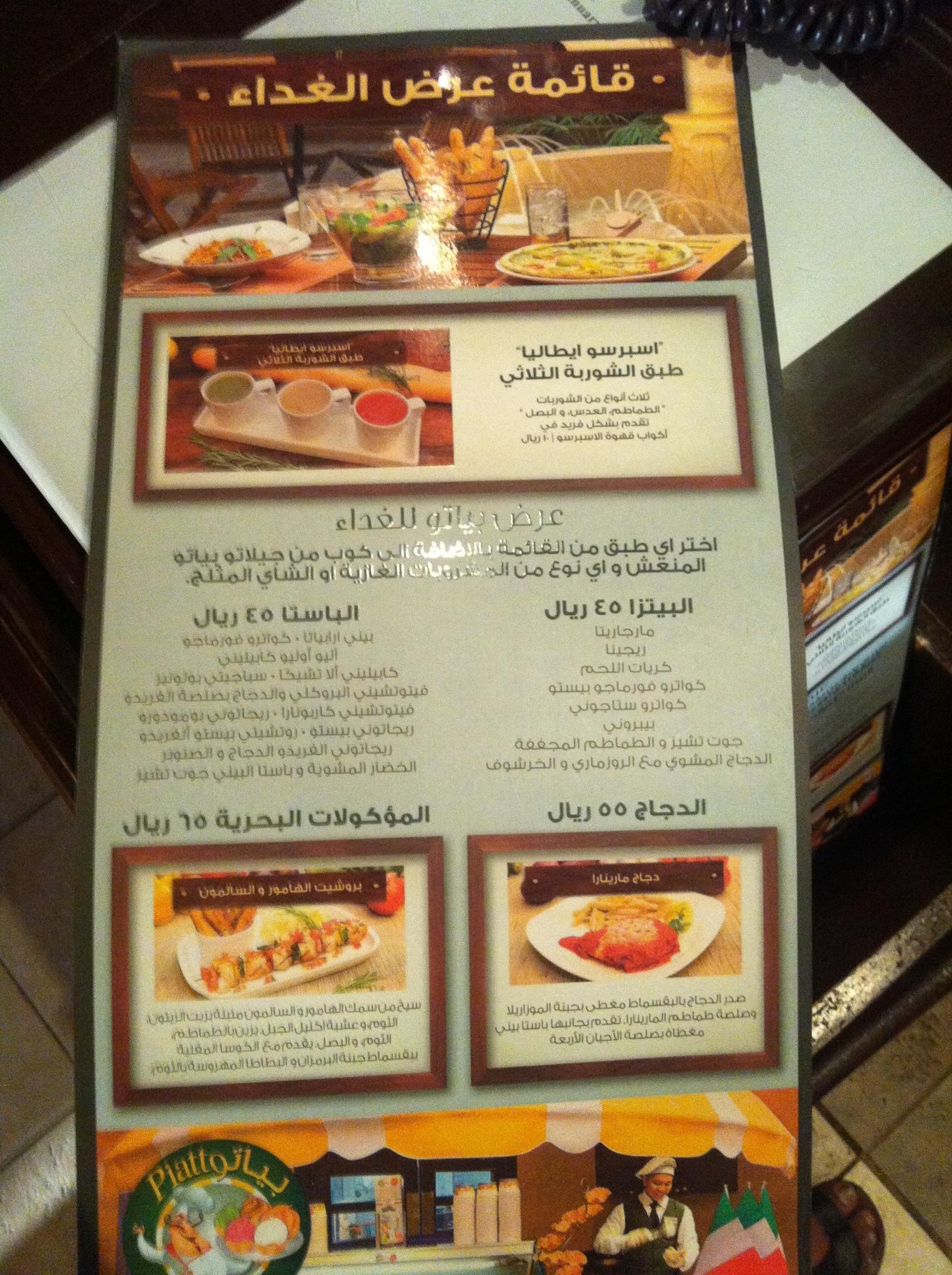 مطاعم و كافيهات الرياض Auf Twitter قائمة غداء مطعم بياتو الايطالي الدائري الشمالي Http T Co Otbdb9tk