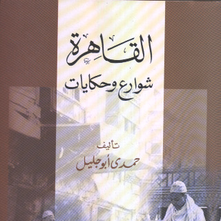 نتيجة بحث الصور عن القاهرة شوارع وحكايات